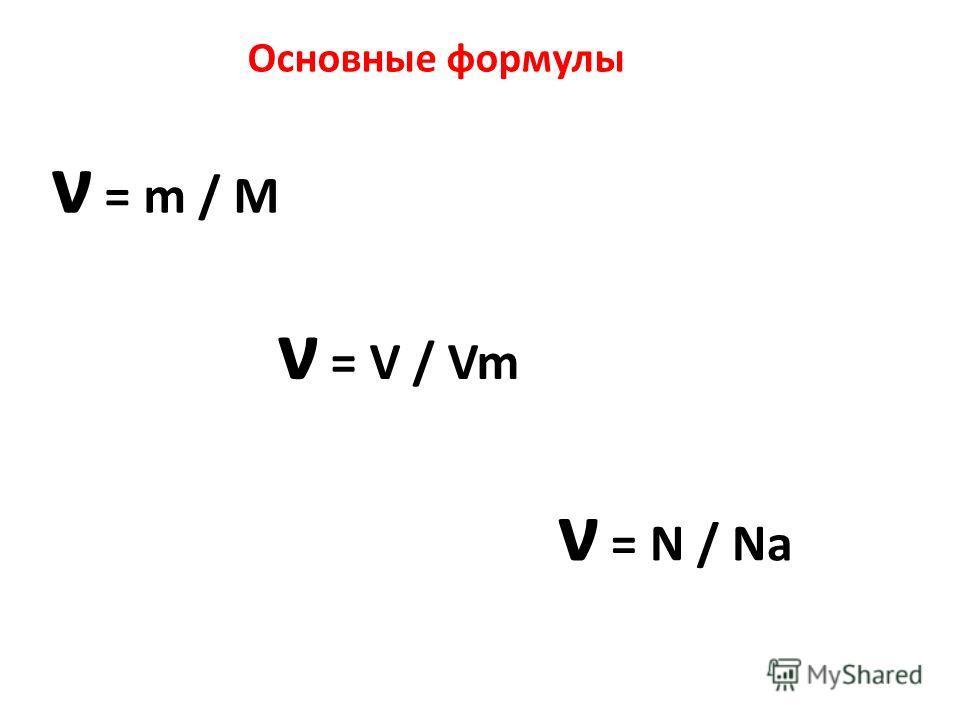 Основные формулы ν = m / M ν = N / Na ν = V / Vm