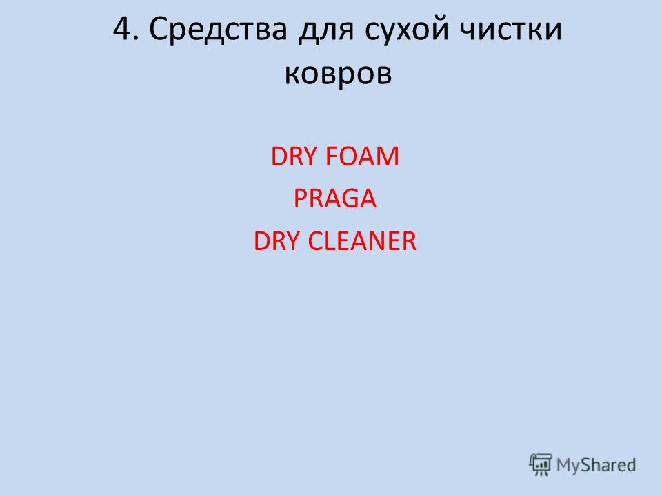 4. Средства для сухой чистки ковров DRY FOAM PRAGA DRY CLEANER