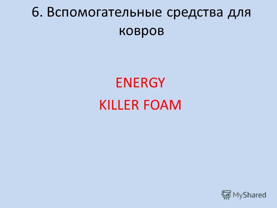 6. Вспомогательные средства для ковров ENERGY KILLER FOAM