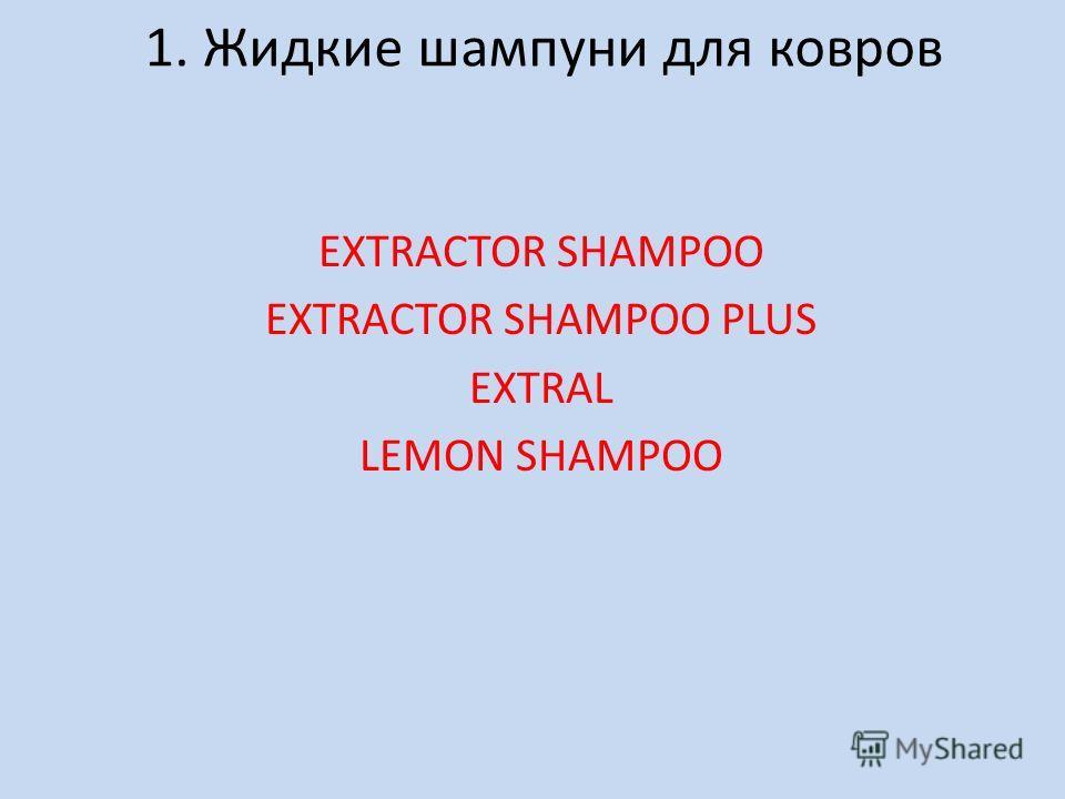 1. Жидкие шампуни для ковров EXTRACTOR SHAMPOO EXTRACTOR SHAMPOO PLUS EXTRAL LEMON SHAMPOO
