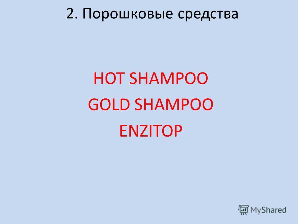 2. Порошковые средства HOT SHAMPOO GOLD SHAMPOO ENZITOP