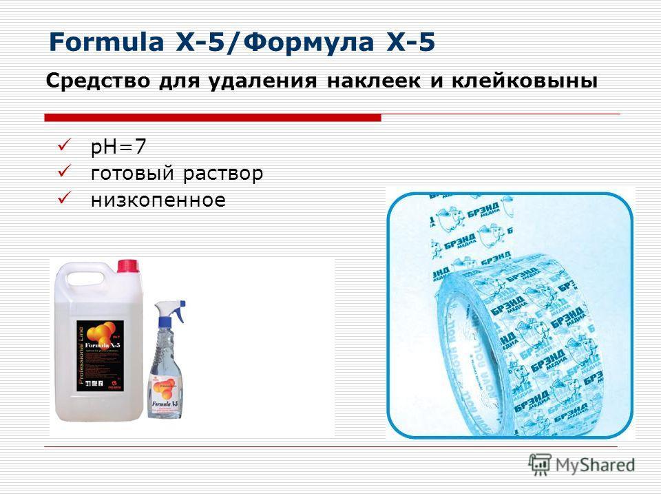 Formula X-5/Формула Х-5 Средство для удаления наклеек и клейковыны рН=7 готовый раствор низкопенное