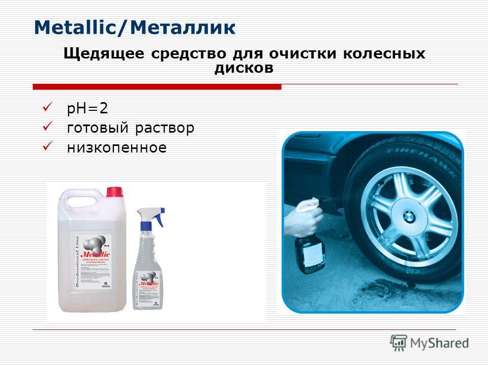 Metallic/Металлик Щедящее средство для очистки колесных дисков рН=2 готовый раствор низкопенное