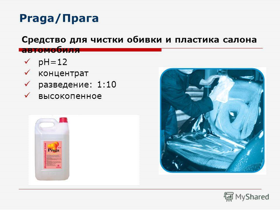 Praga/Прага Средство для чистки обивки и пластика салона автомобиля рН=12 концентрат разведение: 1:10 высокопенное