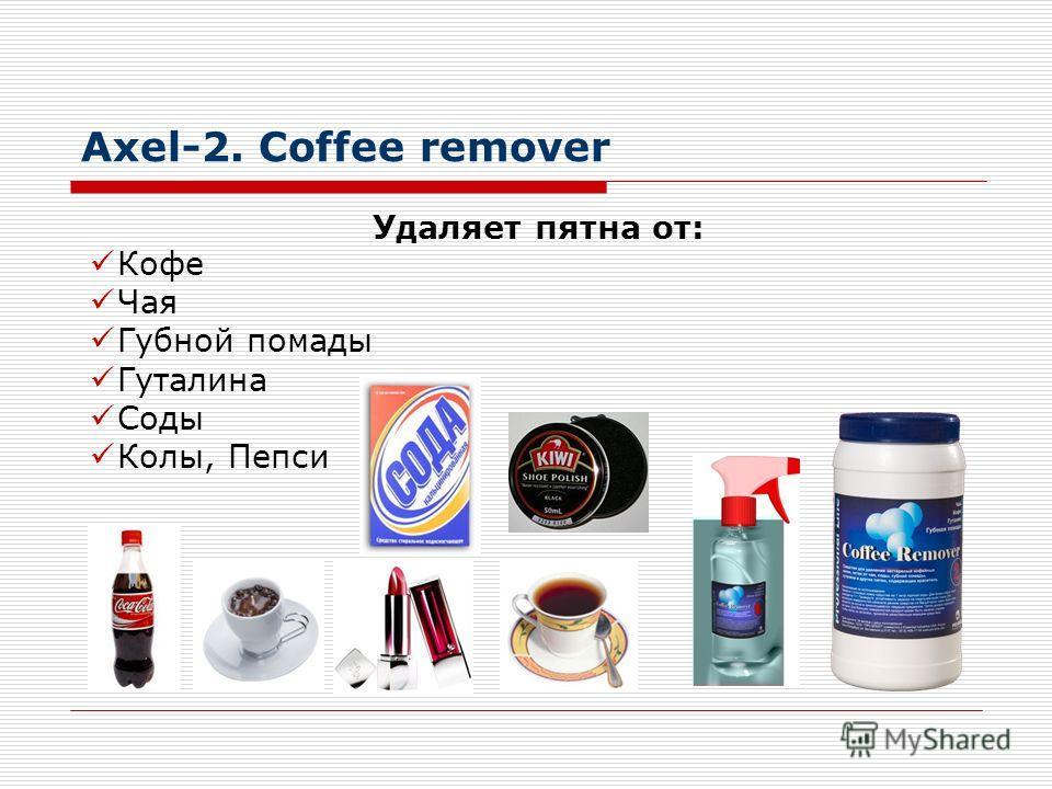 Axel-2. Coffee remover Кофе Чая Губной помады Гуталина Соды Колы, Пепси Удаляет пятна от:
