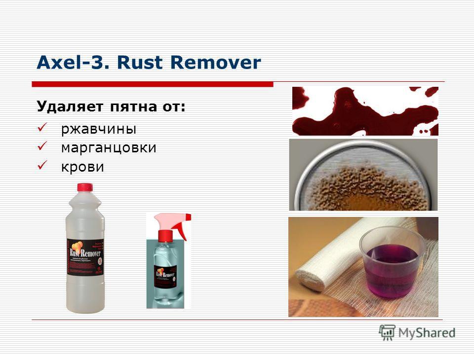 Axel-3. Rust Remover ржавчины марганцовки крови Удаляет пятна от: