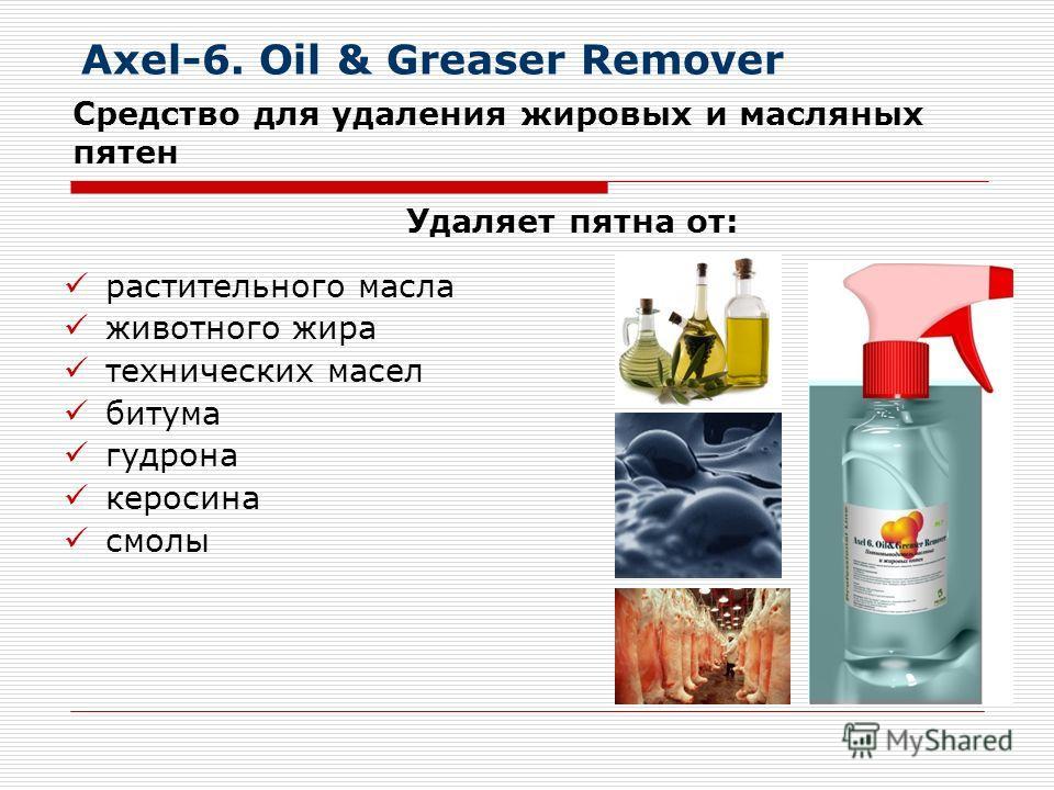 Axel-6. Oil & Greaser Remover растительного масла животного жира технических масел битума гудрона керосина смолы Средство для удаления жировых и масляных пятен Удаляет пятна от: