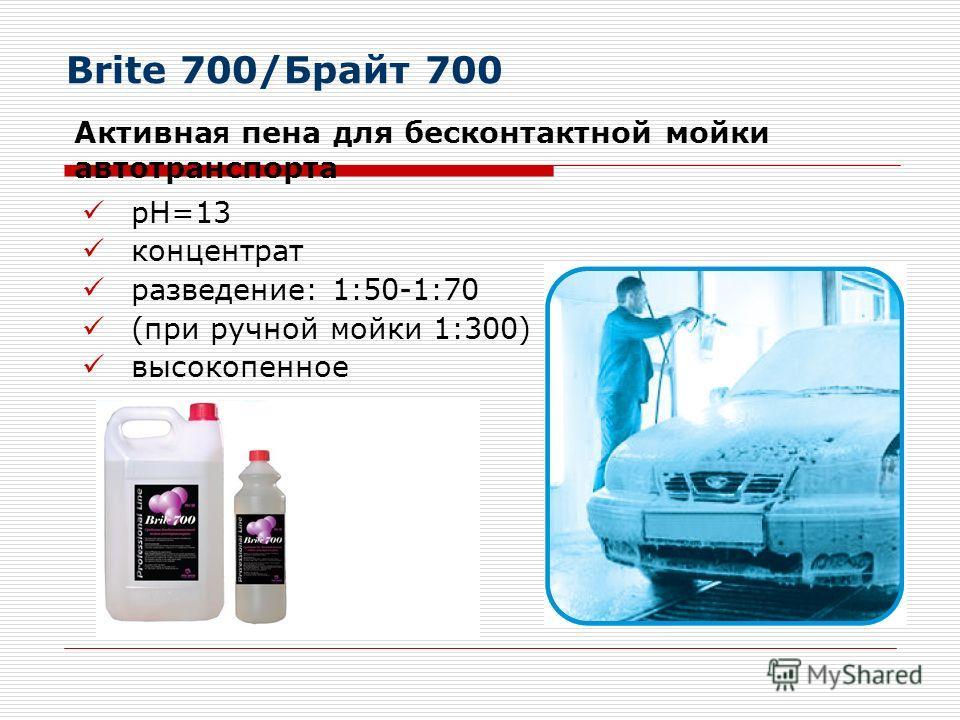 Brite 700/Брайт 700 рН=13 концентрат разведение: 1:50-1:70 (при ручной мойки 1:300) высокопенное Активна я пена для бесконтактной мойки автотранспорта