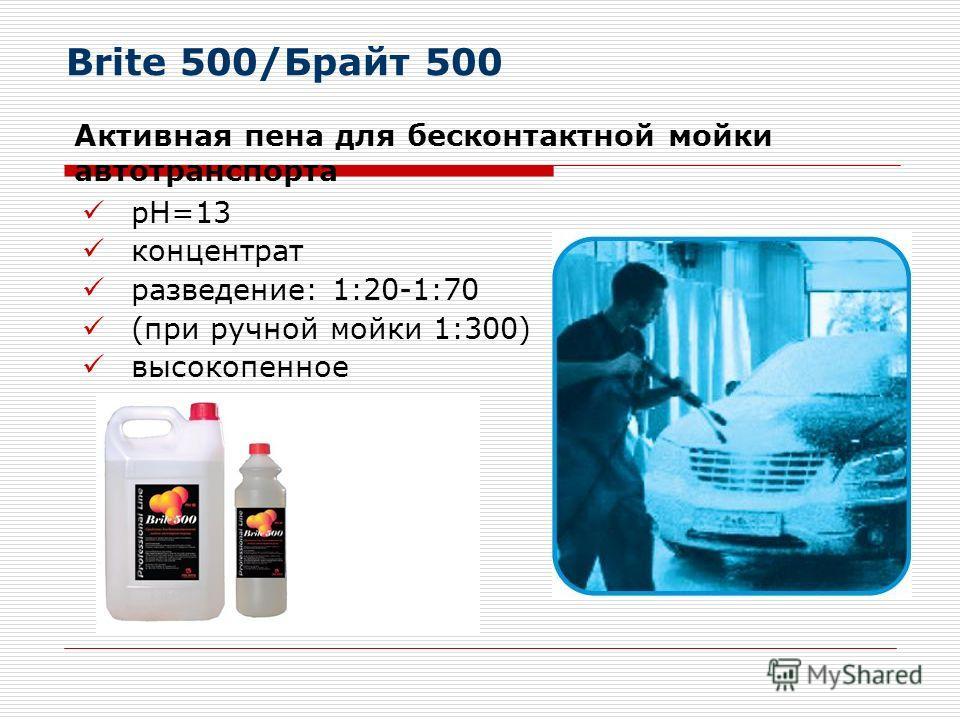 Brite 500/Брайт 500 Активная пена для бесконтактной мойки автотранспорта рН=13 концентрат разведение: 1:20-1:70 (при ручной мойки 1:300) высокопенное
