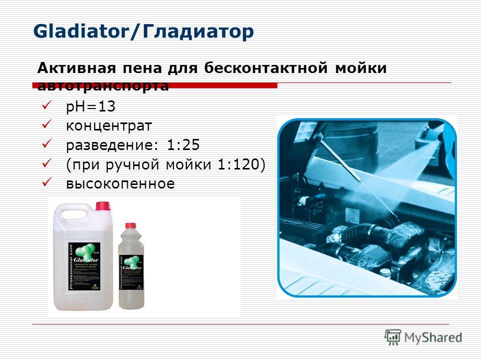 Gladiator/Гладиатор Активная пена для бесконтактной мойки автотранспорта рН=13 концентрат разведение: 1:25 (при ручной мойки 1:120) высокопенное