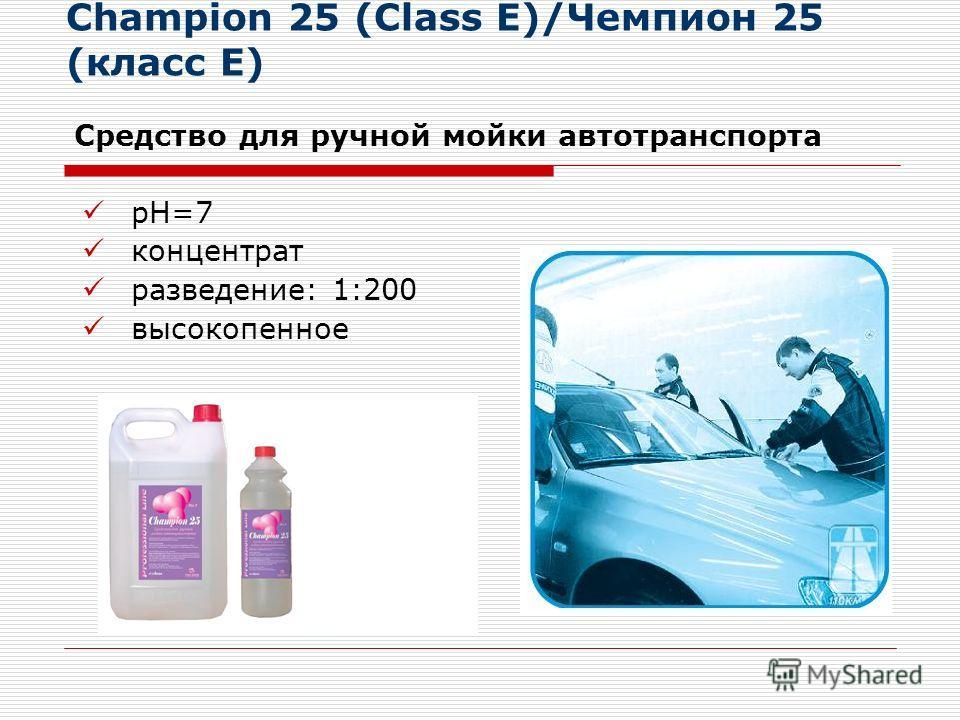 Champion 25 (Class Е)/Чемпион 25 (класс Е) Средство для ручной мойки автотранспорта рН=7 концентрат разведение: 1:200 высокопенное