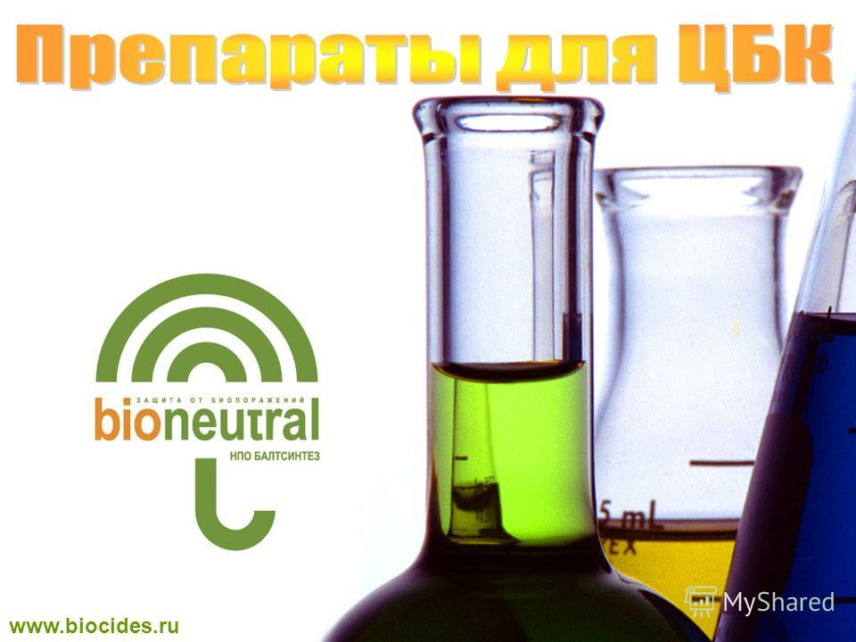 www.biocides.ru