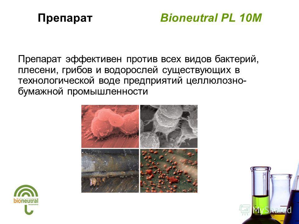 Препарат Bioneutral PL 10M Препарат эффективен против всех видов бактерий, плесени, грибов и водорослей существующих в технологической воде предприятий целлюлозно- бумажной промышленности