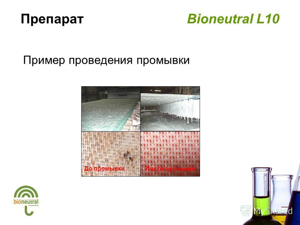 Препарат Bioneutral L10 Пример проведения промывки До промывки После промывки