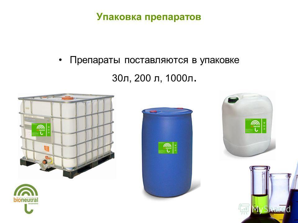 Упаковка препаратов Препараты поставляются в упаковке 30л, 200 л, 1000л.