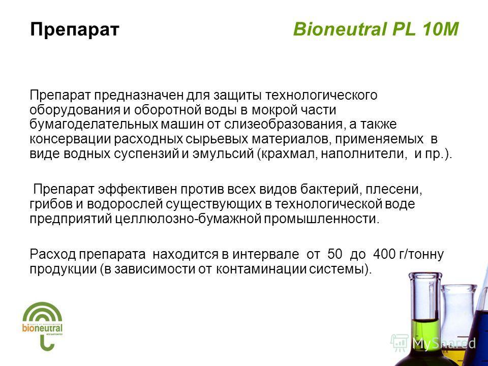 Препарат Bioneutral PL 10M Препарат предназначен для защиты технологического оборудования и оборотной воды в мокрой части бумагоделательных машин от слизеобразования, а также консервации расходных сырьевых материалов, применяемых в виде водных суспен