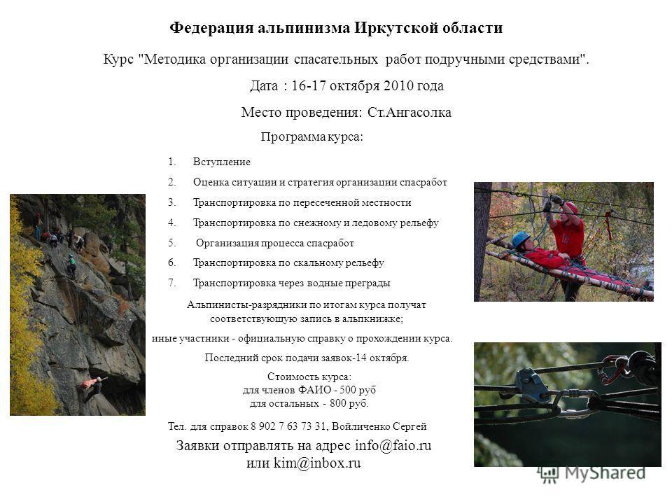 Федерация альпинизма Иркутской области Курс