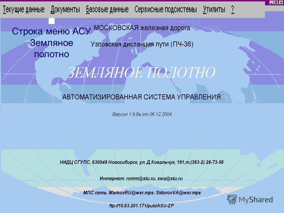 Строка меню АСУ Земляное полотно