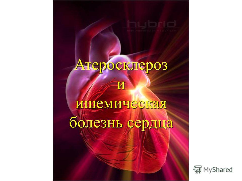 Атеросклерозиишемическая болезнь сердца