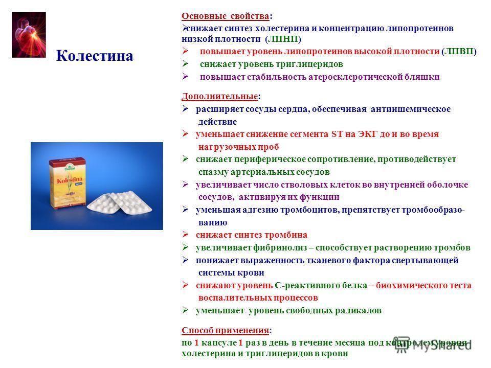 Основные свойства: снижает синтез холестерина и концентрацию липопротеинов низкой плотности (ЛПНП) повышает уровень липопротеинов высокой плотности (ЛПВП) снижает уровень триглицеридов повышает стабильность атеросклеротической бляшки Дополнительные:
