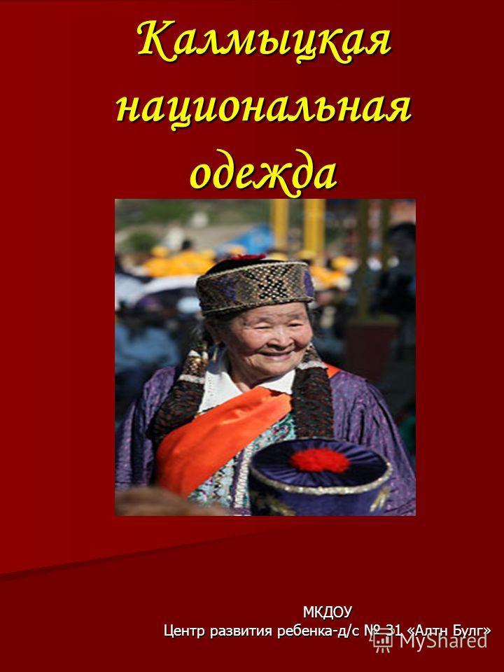 Калмыцкая национальная одежда МКДОУ Центр развития ребенка-д/с 31 «Алтн Булг»