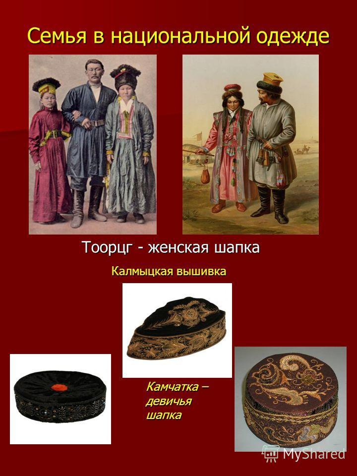 Семья в национальной одежде Тоорцг - женская шапка Тоорцг - женская шапка Калмыцкая вышивка Калмыцкая вышивка Камчатка – девичья шапка