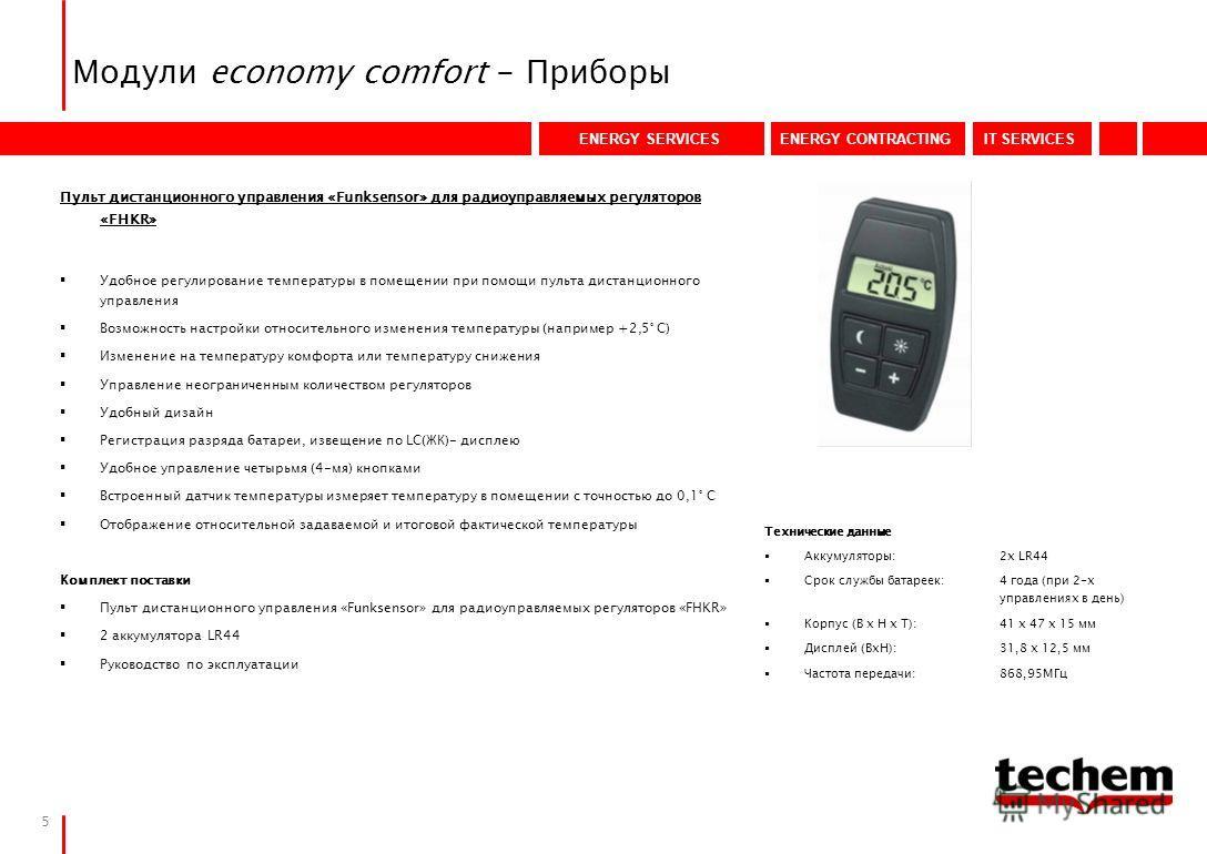 ENERGY SERVICESENERGY CONTRACTINGIT SERVICES 5 Модули economy comfort - Приборы Пульт дистанционного управления «Funksensor» для радиоуправляемых регуляторов «FHKR» Удобное регулирование температуры в помещении при помощи пульта дистанционного управл
