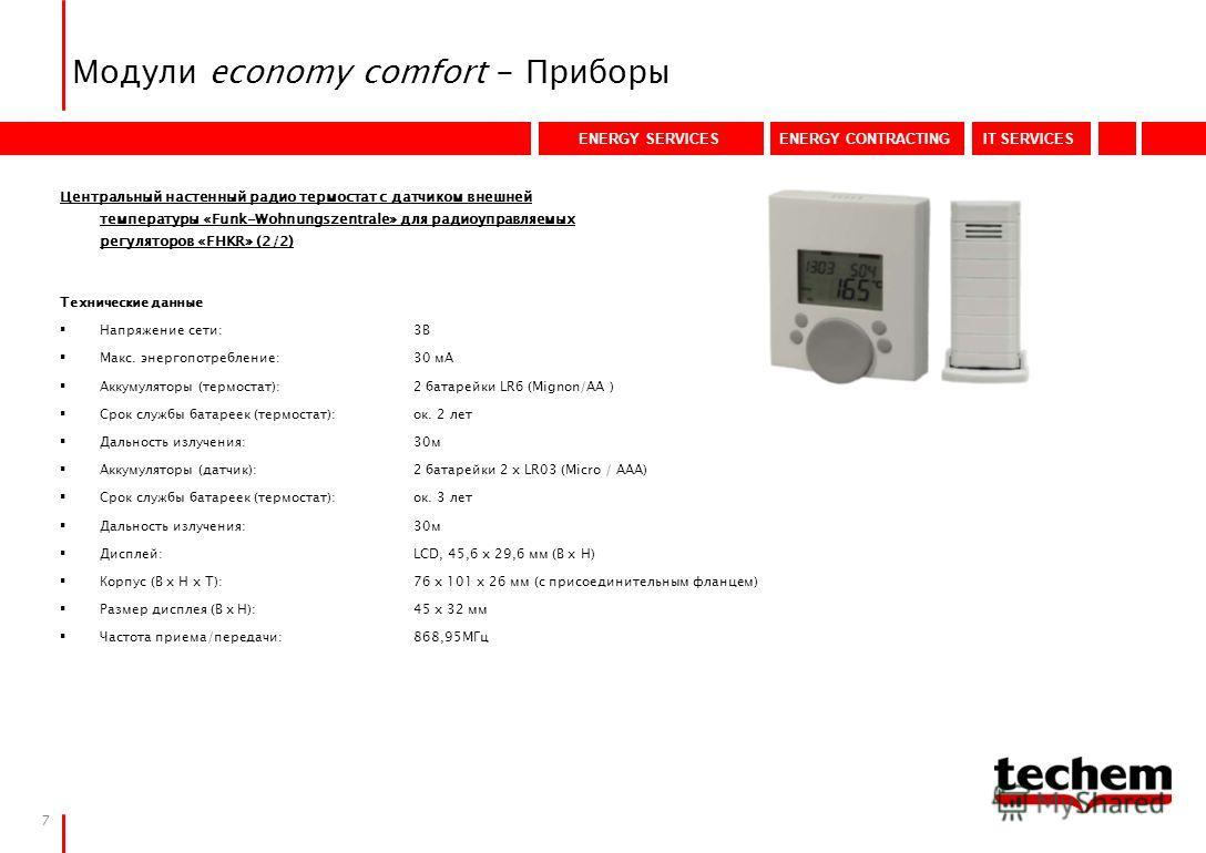 ENERGY SERVICESENERGY CONTRACTINGIT SERVICES 7 Модули economy comfort - Приборы Центральный настенный радио термостат с датчиком внешней температуры «Funk-Wohnungszentrale» для радиоуправляемых регуляторов «FHKR» (2/2) Технические данные Напряжение с