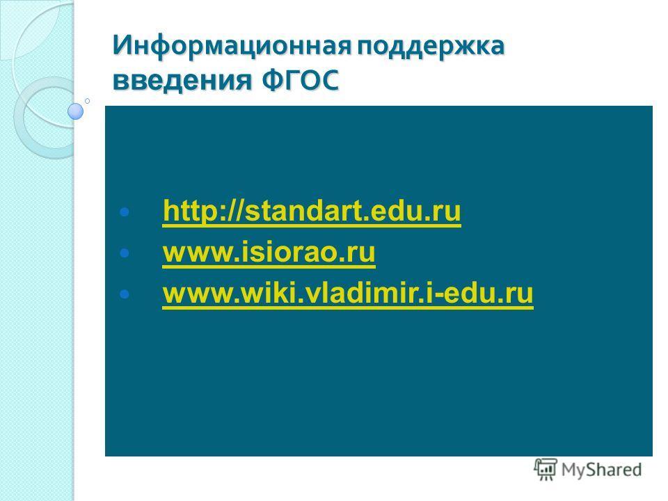 Информационная поддержка введения ФГОС http://standart.edu.ru www.isiorao.ru www.wiki.vladimir.i-edu.ru