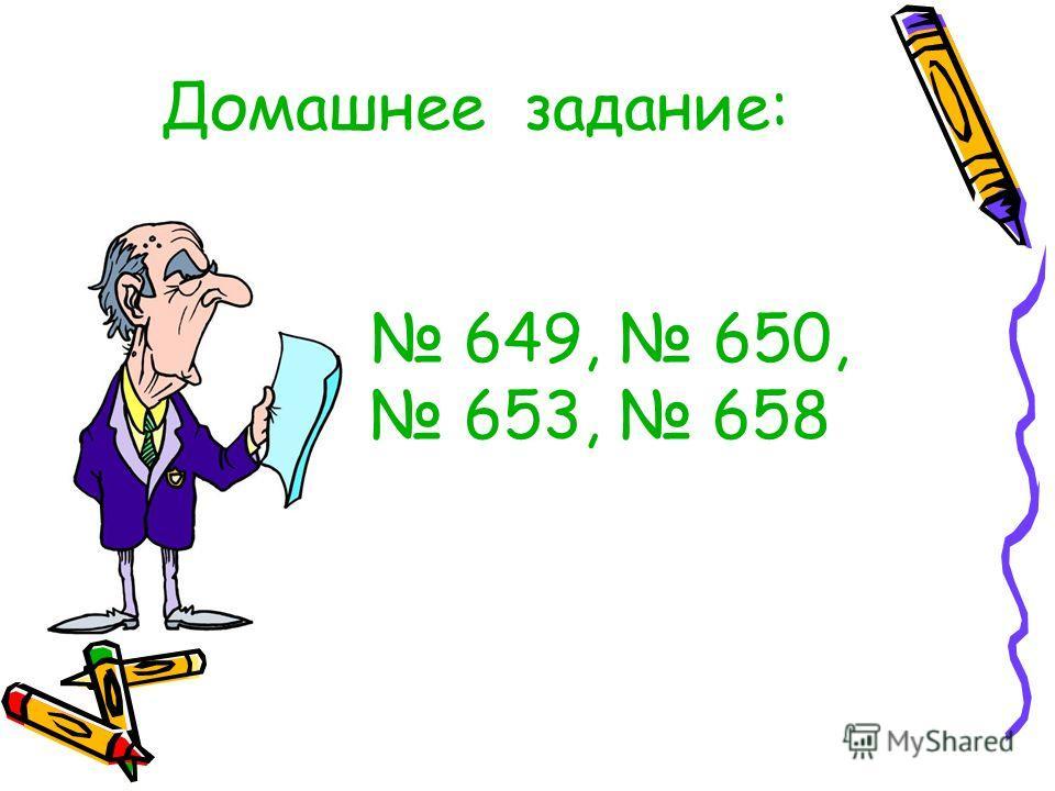 Домашнее задание: 649, 650, 653, 658