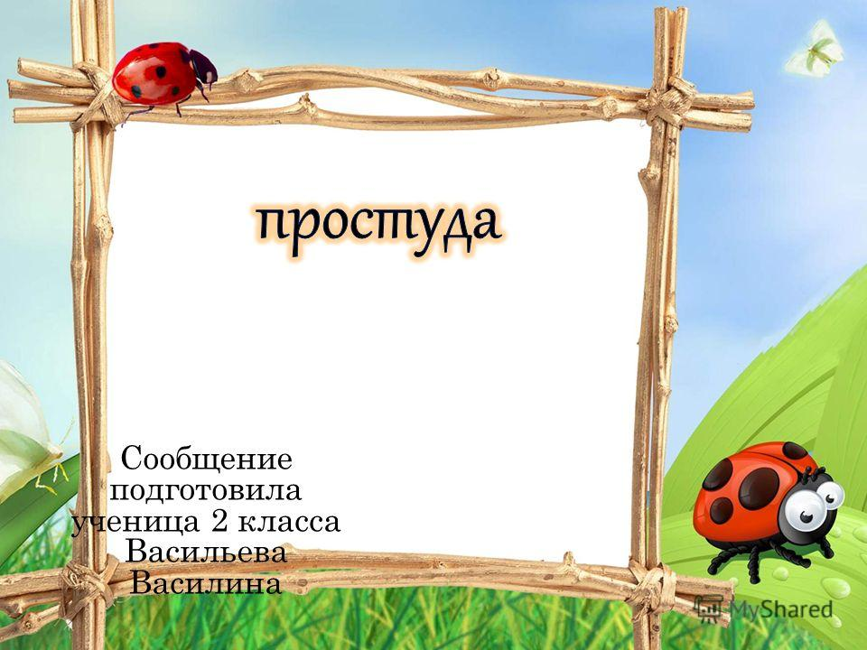 Сообщение подготовила ученица 2 класса Васильева Василина