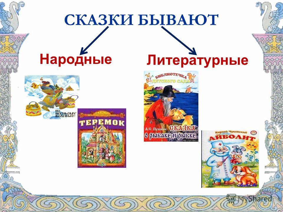 СКАЗКИ БЫВАЮТ Народные Литературные