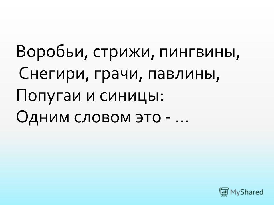 Коллективная работа учащихся 3 Г класса МБОУ СОШ 179 Г.Новосибирск