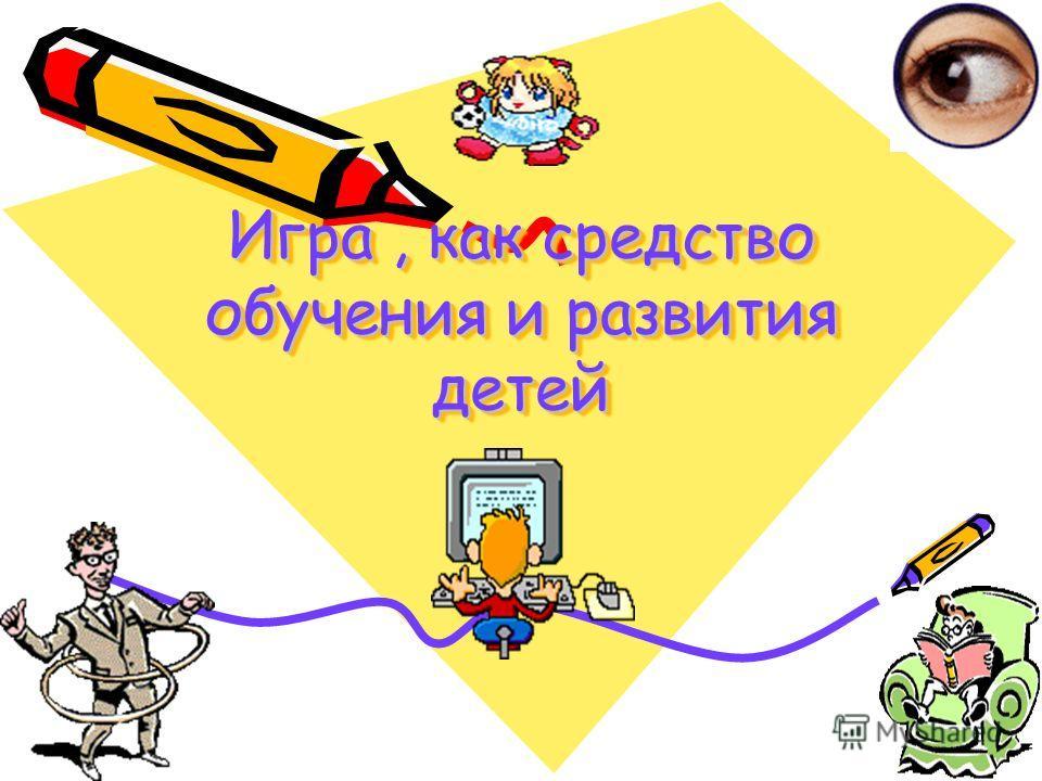 Игра, как средство обучения и развития детей