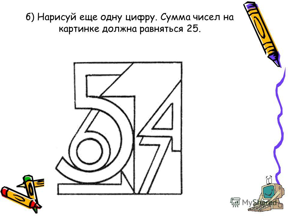 б) Нарисуй еще одну цифру. Сумма чисел на картинке должна равняться 25.