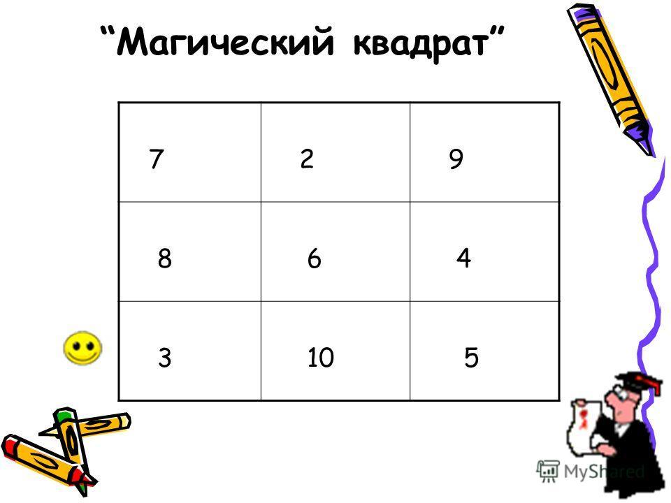 Магический квадрат 7 2 9 8 6 4 3 10 5