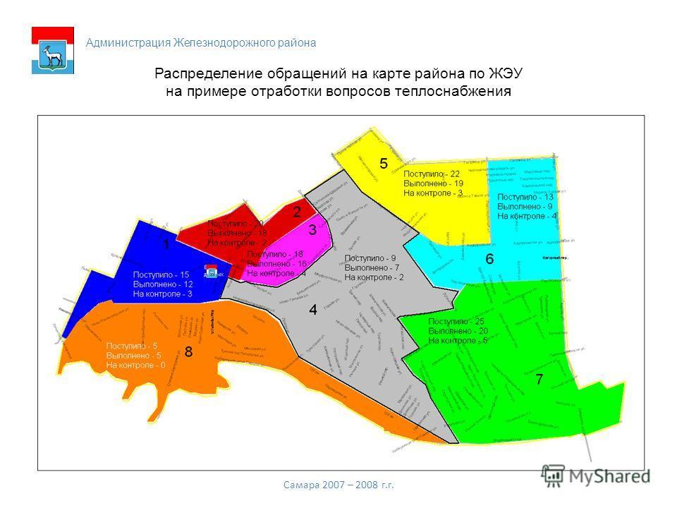 Распределение обращений на карте района по ЖЭУ на примере отработки вопросов теплоснабжения Самара 2007 – 2008 г.г. Администрация Железнодорожного района
