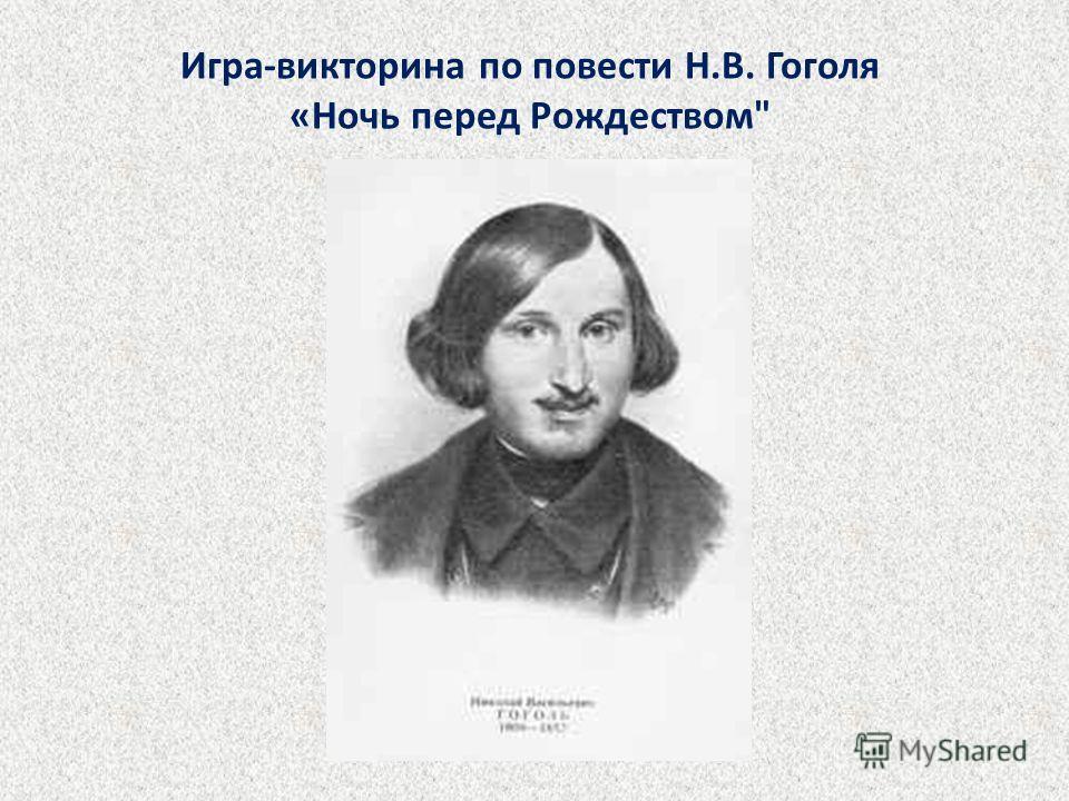Игра-викторина по повести Н.В. Гоголя «Ночь перед Рождеством