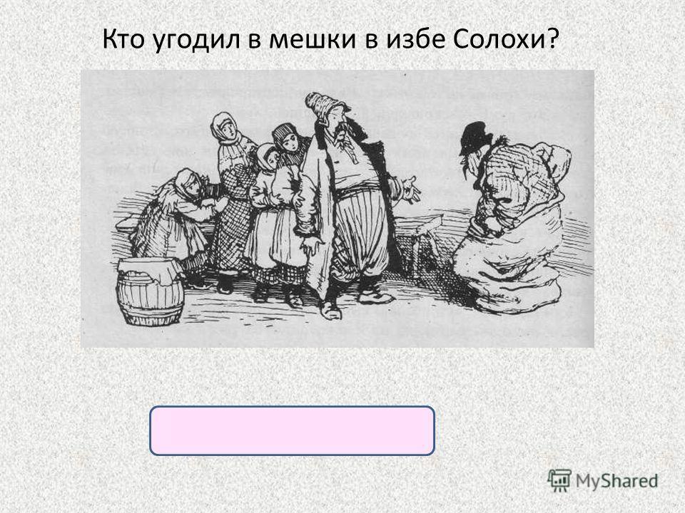 Кто угодил в мешки в избе Солохи? Черт, голова, дьяк, Чуб.