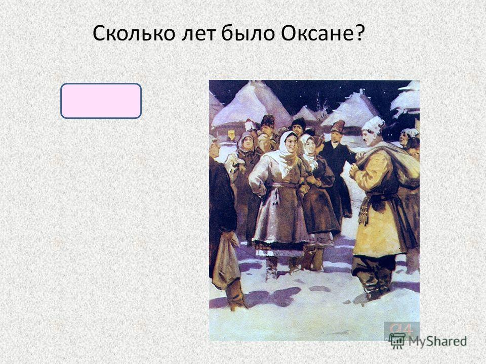 Сколько лет было Оксане? 1617.