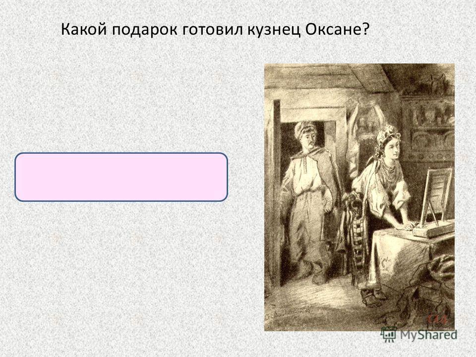 Какой подарок готовил кузнец Оксане? Сундук с железной оков кой и росписью.