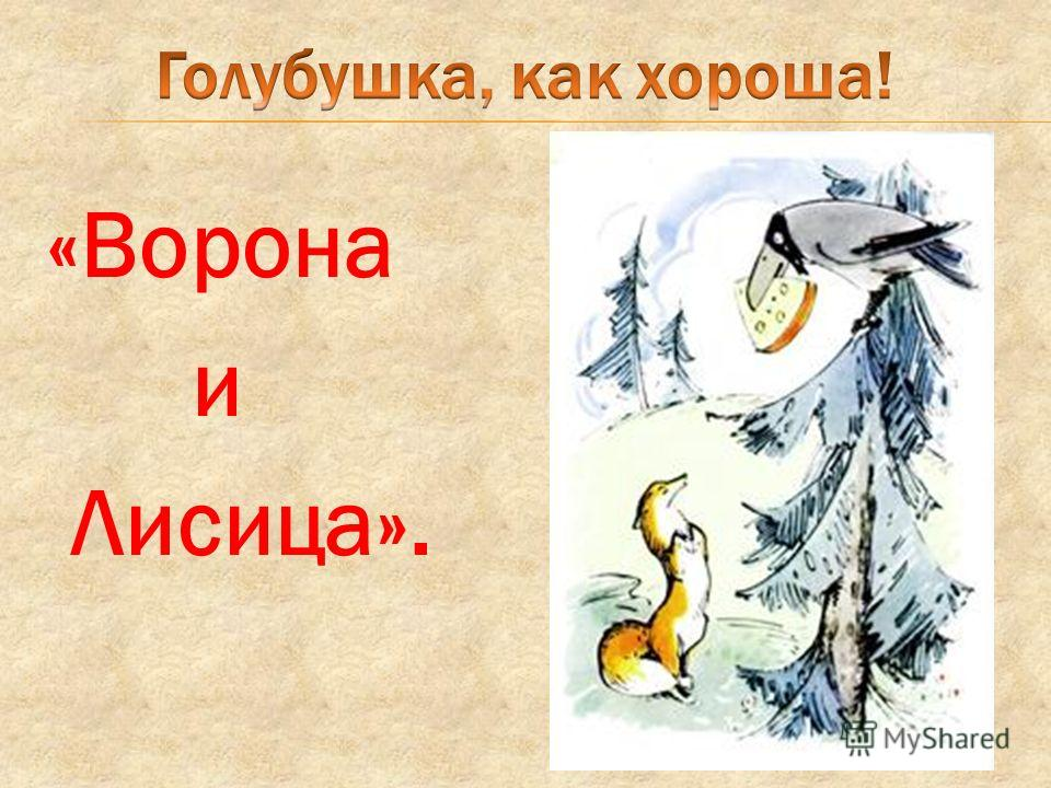 «Лебедь, Щука и Рак»