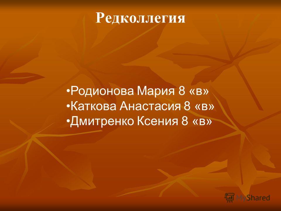Редколлегия Родионова Мария 8 «в» Каткова Анастасия 8 «в» Дмитренко Ксения 8 «в»