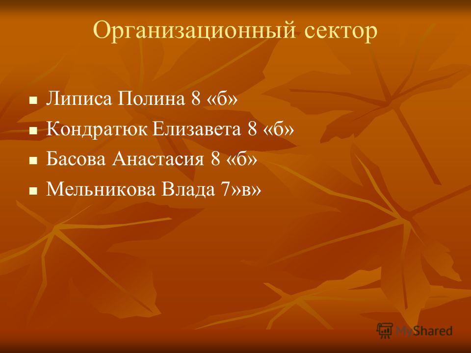 Организационный сектор Липиса Полина 8 «б» Кондратюк Елизавета 8 «б» Басова Анастасия 8 «б» Мельникова Влада 7»в»