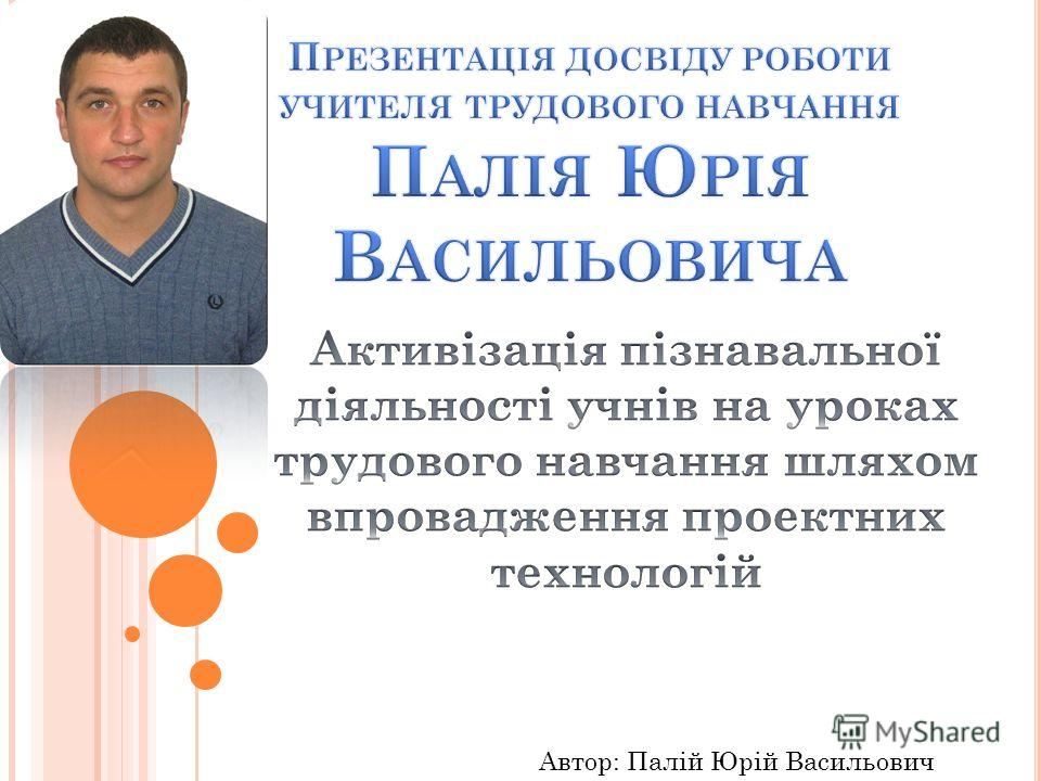 Автор: Палій Юрій Васильович