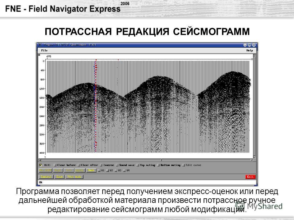 Программа позволяет перед получением экспресс-оценок или перед дальнейшей обработкой материала произвести потрассное ручное редактирование сейсмограмм любой модификации. ПОТРАССНАЯ РЕДАКЦИЯ СЕЙСМОГРАММ