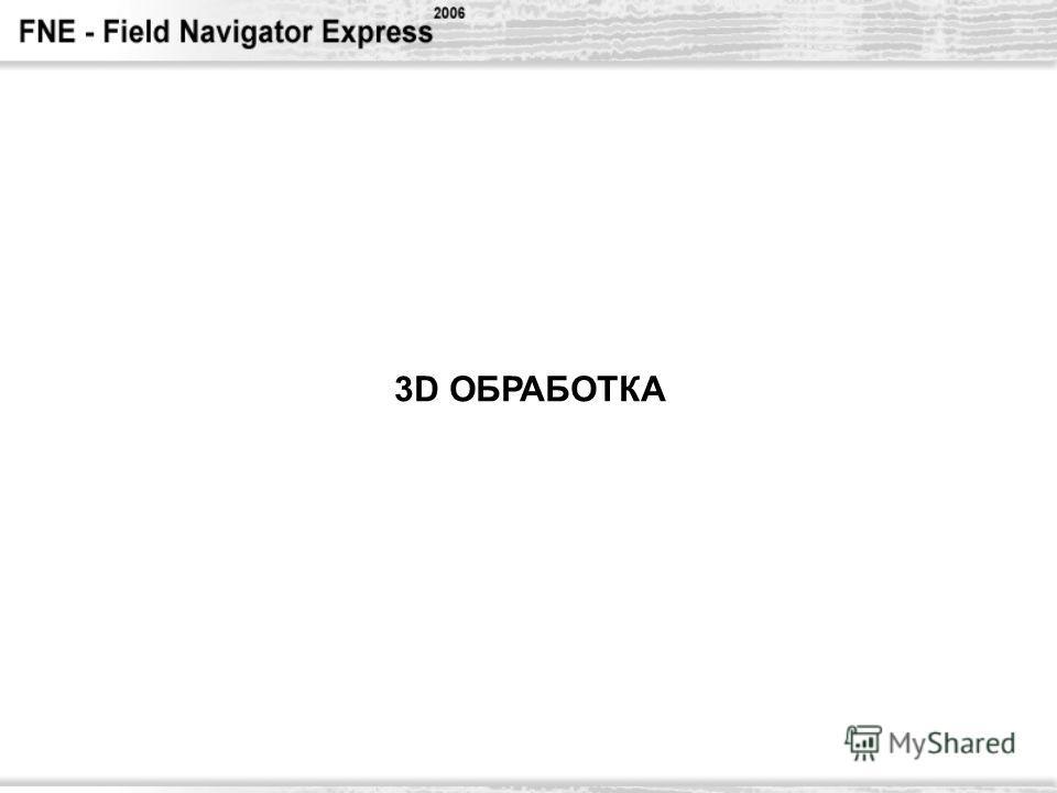 3D ОБРАБОТКА