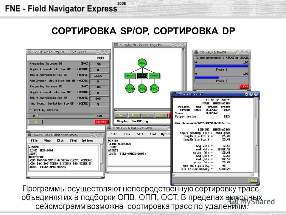 Программы осуществляют непосредственную сортировку трасс, объединяя их в подборки ОПВ, ОПП, ОСТ. В пределах выходных сейсмограмм возможна сортировка трасс по удалениям. СОРТИРОВКА SP/OP, СОРТИРОВКА DP