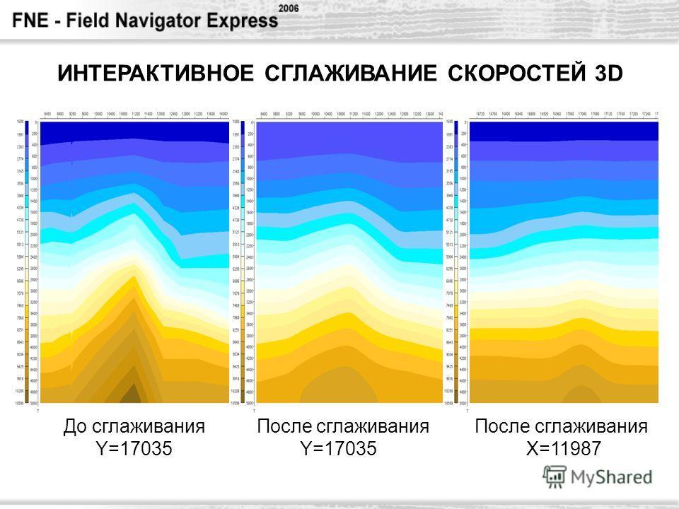 До сглаживания После сглаживания После сглаживания Y=17035 Y=17035 X=11987 ИНТЕРАКТИВНОЕ СГЛАЖИВАНИЕ СКОРОСТЕЙ 3D