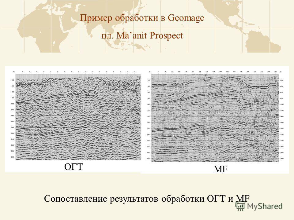 Пример обработки в Geomage пл. Maanit Prospect Сопоставление результатов обработки ОГТ и MF ОГТ MF
